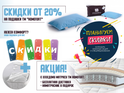 Buy orthopedic mattress winter-summer with a discount and free delivery!